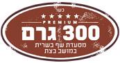 300 גרם - מסעדה לאירועים