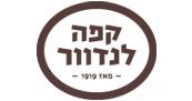 קפה לנדוור באר שבע - מתחם יס פלאנט - מסעדה לאירועים
