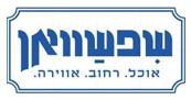 שפשוואן ירושלים - מסעדה לאירועים