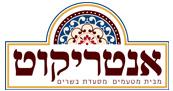 אנטריקוט ירושלים - מסעדה לאירועים