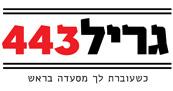 גריל 443 - מסעדה לאירועים