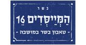 המייסדים 16 זכרון יעקב - מסעדה לאירועים