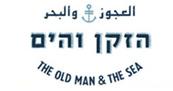 הזקן והים - מסעדה לאירועים