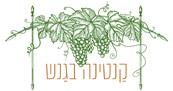 קנטינה בגנש גן שמואל - מסעדה לאירועים