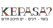 קפאסה Kepasa - מסעדה לאירועים