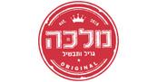 מלכה גריל ותבשיל ירושלים - מסעדה לאירועים