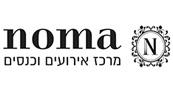 נומה מרכז אירועים וכנסים Noma  - מסעדה לאירועים