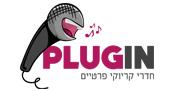 פלאג אין תל אביב Plugin - מסעדה לאירועים