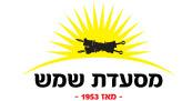 שמש אור יהודה - מסעדה לאירועים
