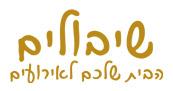 שיבולים נתניה - מסעדה לאירועים